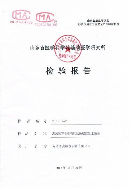 检验报告 - 青岛海流给水设备有限公司